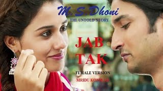 Jab Tak | M.S. Dhoni - The untold story | Female version | Mridu Konwar | T-series