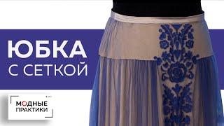 Длинная юбка с сеткой и вышивкой. Нарядная юбка в пол из шелка с сеткой. Обзор готового изделия.
