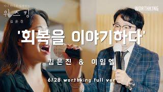 6/28일 worthking - '회복을 이야기 하다' -김은진 & 이임엘 -
