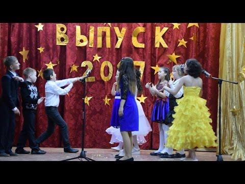 видео: Выпускной БАТЛ в 4 классе!!!! 2017 г. ОЧЕНЬ КРУТАЯ ПОСТАНОВКА!!!!