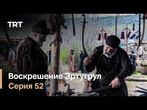 Воскрешение Эртугрул Сезон 1 Серия 52