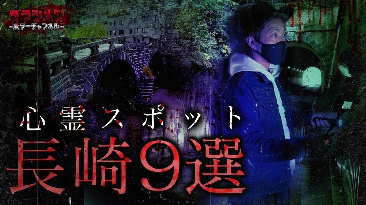 【心霊】長崎心霊スポット9選 ※English sub 【Japanese horror】9 Psychic spots.
