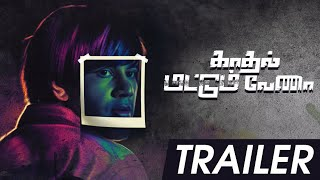 Kadhal Mattum Vena Official Trailer