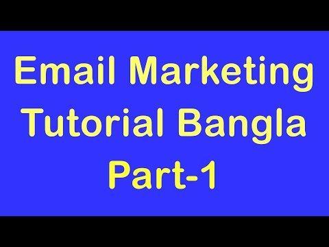 Email Marketing Tutorial Bangla ►Part-1