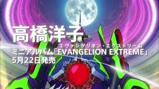 高橋洋子ミニアルバム「EVANGELION EXTREME」 (読み:エヴァンゲリオン...