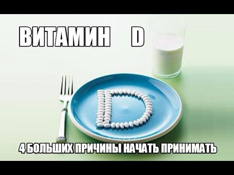 Витамин D (Д, кальциферол). Содержание витамина Д в