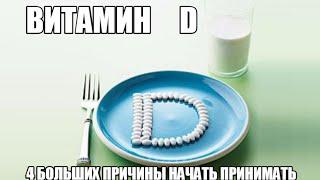 видео Витамин D. Что будет, если его мало и как это лечить?