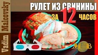 3D stereo red-cyan Рецепт Рулет из свинины в луковой шелухе за 12 часов.