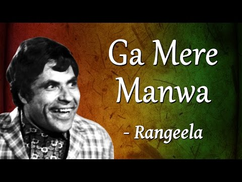 Best Of Rangeela  Ga Mere Manwa  Popular Saeed Khan Rangeela Songs