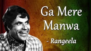 Best Of Rangeela | Ga Mere Manwa | Popular Saeed Khan Rangeela Songs
