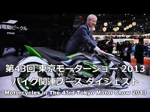 Motorcycles in The 43rd Tokyo Motor Show 2013 Yamaha Honda Kawasaki バイク関連ブース速報・第43回東京モーターショー2013