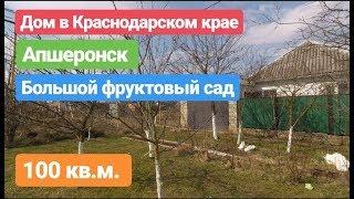 Дом в Апшеронске / Цена 2 950 000 / Недвижимость в Краснодарском крае