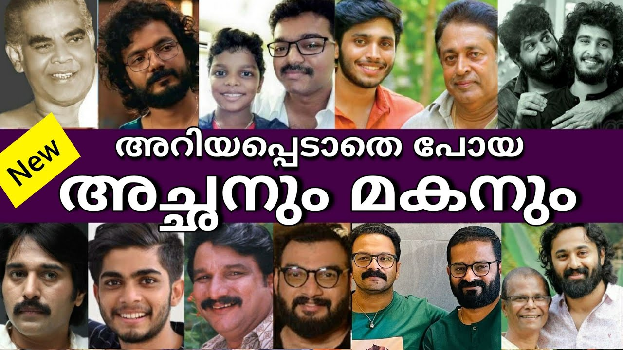 വന്നു മക്കളേ 😃 മലയാള നടന്മാരുടെ അച്ഛന്മാർ - Father's of Malayalam Actors- Unseen photos