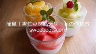 簡単!杏仁豆腐風デザートの作り方 ( How To Make Almond Jelly. )