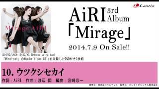 AiRI「Mirage」全曲試聴