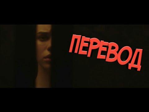 Перевод Maryana Ro - Cartier (Official Video)