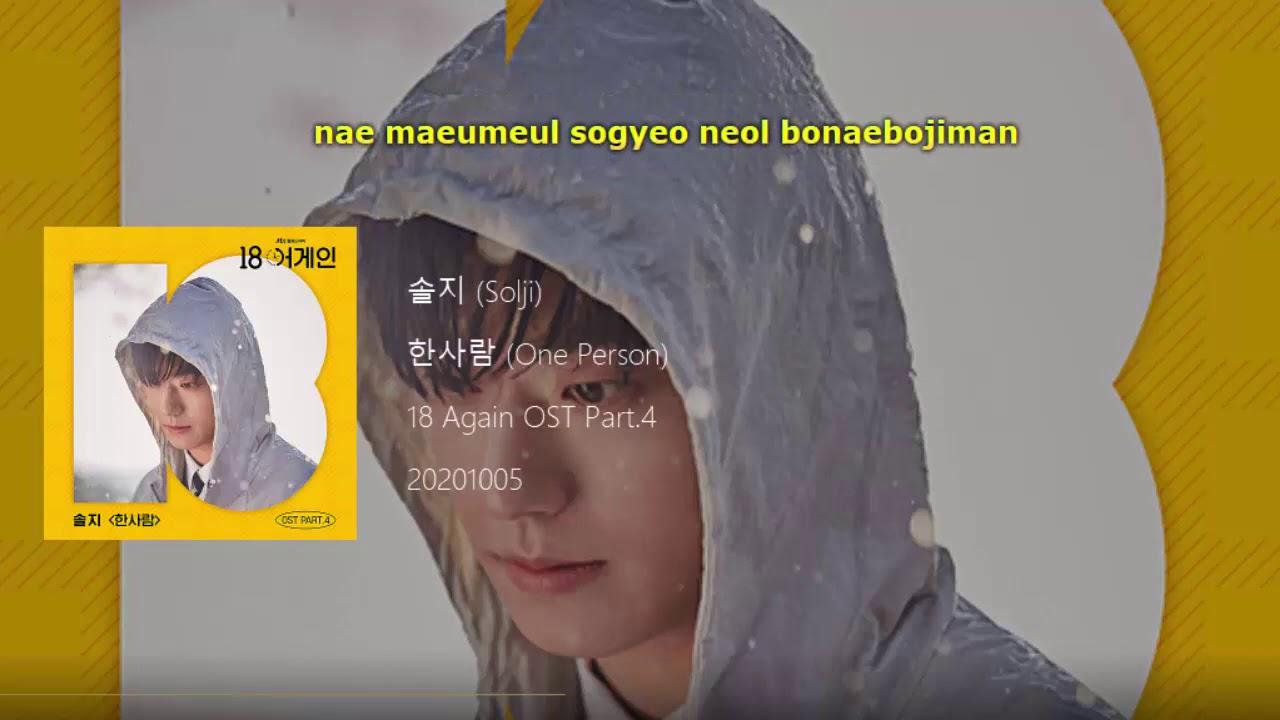 Download Solji (솔지) - One Person (한사람) (18 Again OST Part 4) Lyrics