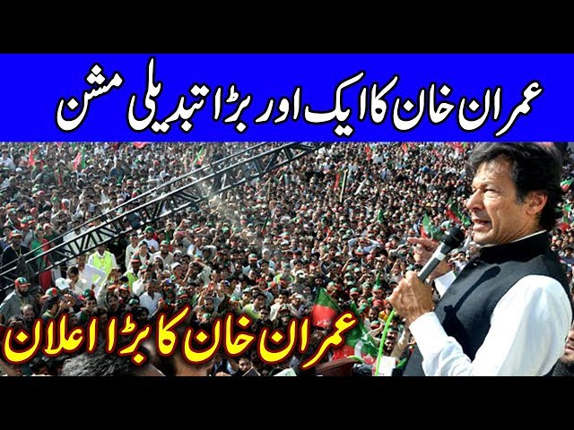 Imran Khan's Big Announcement | 24 April 2019 | Dunya News