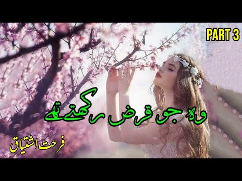 Woh Jo Qarz Rakhtay Thay Novel by Farhat Ishtiaq | Part 6 | Urdu / Hindi Audio Novel | Kahani from YouTube · Duration:  43 minutes 3 seconds
