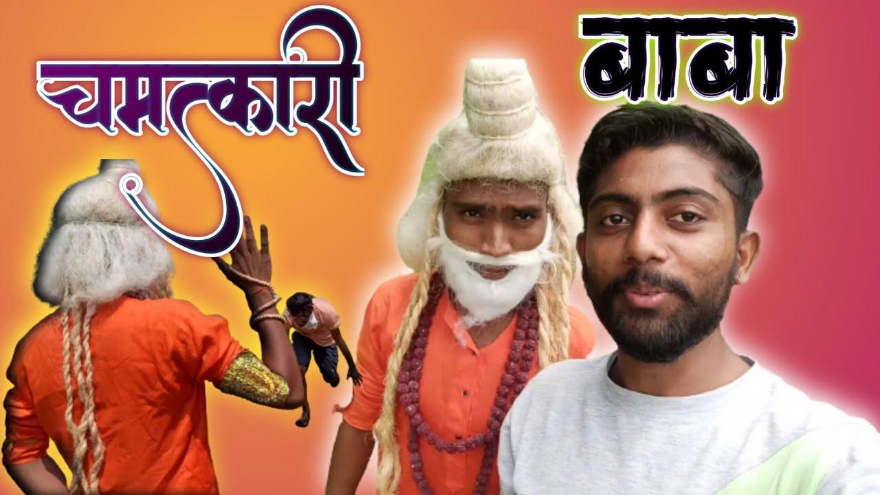 गावटी चमत्कारी बाबा - Chamatkari Baba Funny jokes | Berojgar Production