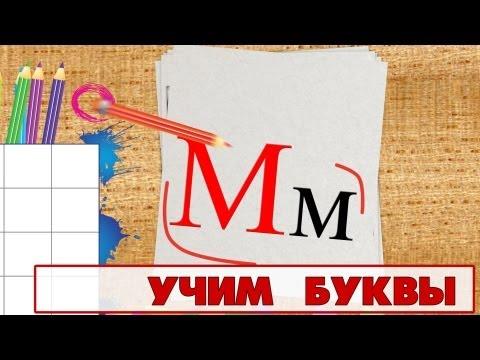 знакомство с буквой м
