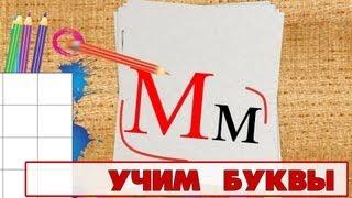 Учим буквы - Буква М. Видео для детей от 4х лет.