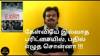 Exam (2009) British Movie Review in Tamil by Filmi craft