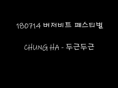 180714 두근두근-청하(chungha) 직캠 By HONEY CHUNG (버저비트 페스티벌)