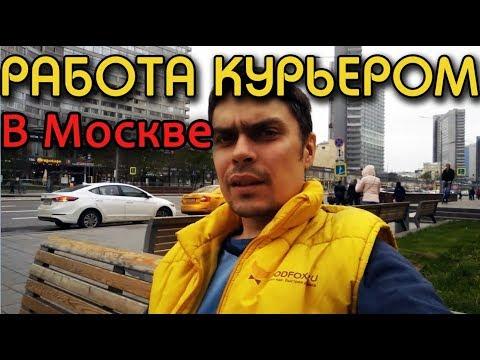 видео: СКОЛЬКО ЗАРАБАТЫВАЕТ КУРЬЕР В МОСКВЕ? влог #1