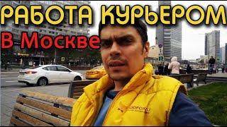 СКОЛЬКО ЗАРАБАТЫВАЕТ КУРЬЕР Яндекс Еда В МОСКВЕ?