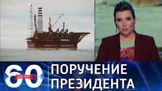 Путин поручил увеличить закачку газа в хранилища Европы. 60 минут вечерний выпуск в 1840