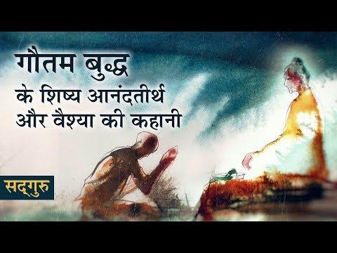 Buddha Purnima 2018 - गौतम बुद्ध के शिष्य आनंदतीर्थ और वैश्या की कहानी [Hindi Dub]