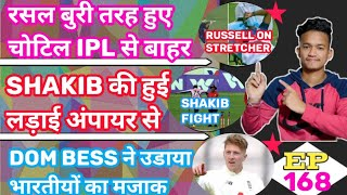 IPL 2021: Russell Ruled Out Injured 😱, Shakib Al Hasan BANN😱, Auction #168