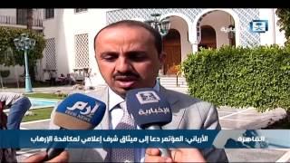 الأرياني: المؤتمر دعا إلى ميثاق شرف إعلامي لمكافحة الإرهاب