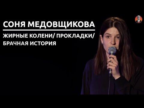 Соня Медовщикова - Жирные колени/ Брачная история/ Прокладки [СК#12]