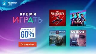 Распродажа «Время играть» | Скидки в PlayStation Store | PS4