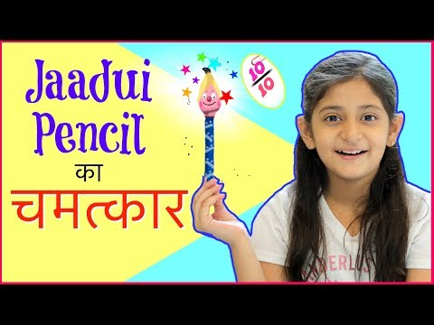 जादुई PENCIL का चमत्कार | Hindi Moral Story for Kids | #RolePlay #Pretend #MyMissAnand #ToyStars