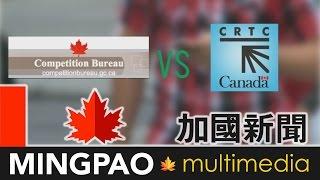 競爭局嫌通信管理守舊 需防扼殺競爭者 (2014.09.30) | MING PAO CANADA | MING PAO TORONTO