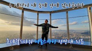 롯데월드타워 서울스카이 전망대 LOTTE WORLD T…
