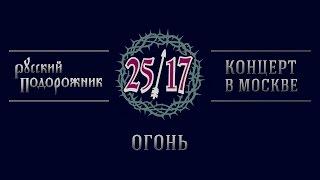 """25/17 """"Русский подорожник. Концерт в Москве"""" 25. Огонь"""