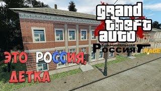 GTA IV [Обзор мода] - Криминальная Россия v.1.4.1 [FINAL]