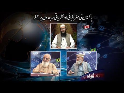 Episode 59: پاکستان کی جغرافیائی اورنظریاتی سرحدوں پر حملے