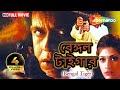 Bengal Tiger - Superhit bengli Movie - Mithun - Swarna - Vishal Bakshi - Bengali Dubbed Movie
