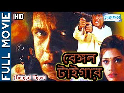 Bengal Tiger - Superhit Bengli Movie - Mithun - Swarna - Vishal Bakshi - Bengali Dubbed Movie