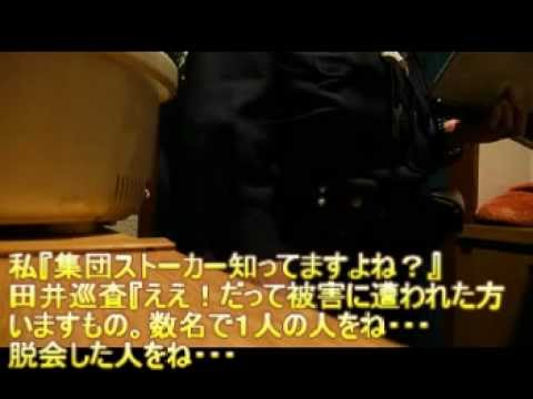 【拡散】綾瀬警察署の警官が創価学会員が行う集団ストーカーを認める!
