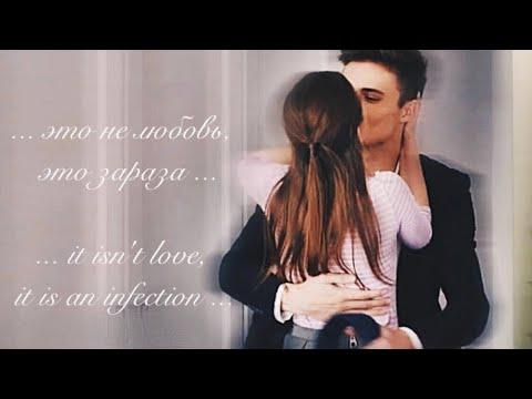 Даня & Ника ❖ это не любовь, это – зараза (+ english lyrics)