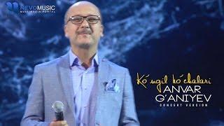 Anvar G'aniyev - Ko'ngil ko'chalari (Konsert 2017)