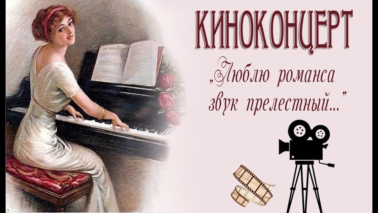 Обложка видеозаписи Киноконцерт - Романсы. Для вас, дорогие женщины!