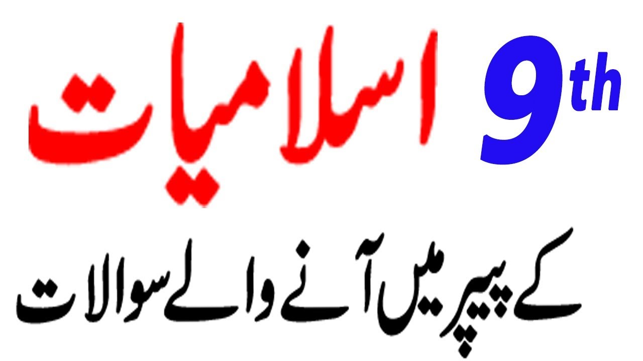 9th Class Islamiat Guess Paper 2019  Islamiat 9th Class important questions  for Paper 2019