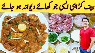 Karahi Gosht Recipe By Ijaz Ansari  بیف کڑاہی بنانے کا طریقہ  Creamy And Easy